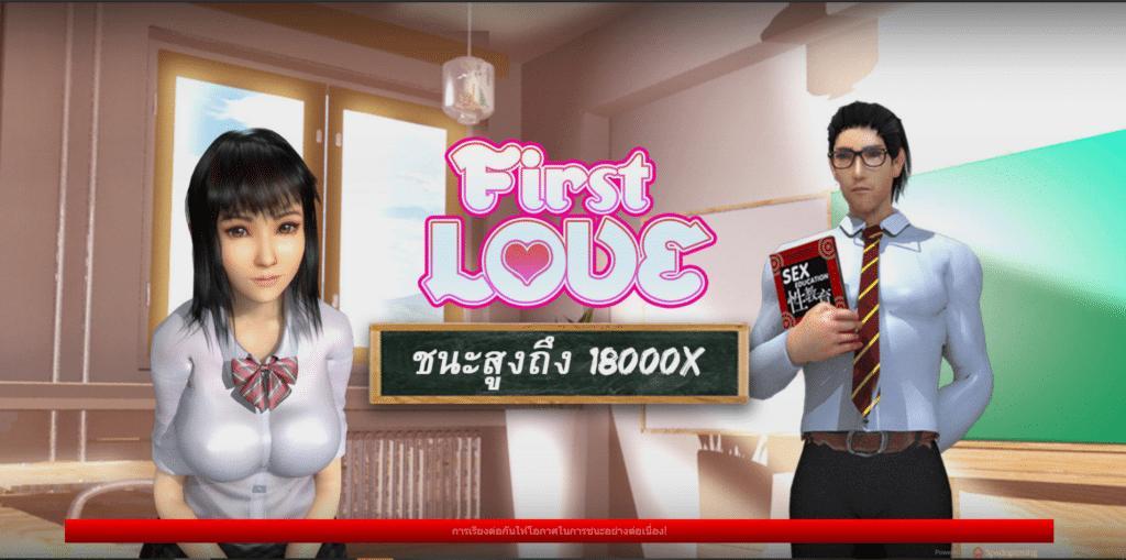 First Love ออนไลน์